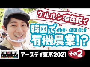 【サスティナさんぽ】アースデイちゃんねる「韓国で有機農業!?」公開!-アイキャッチ
