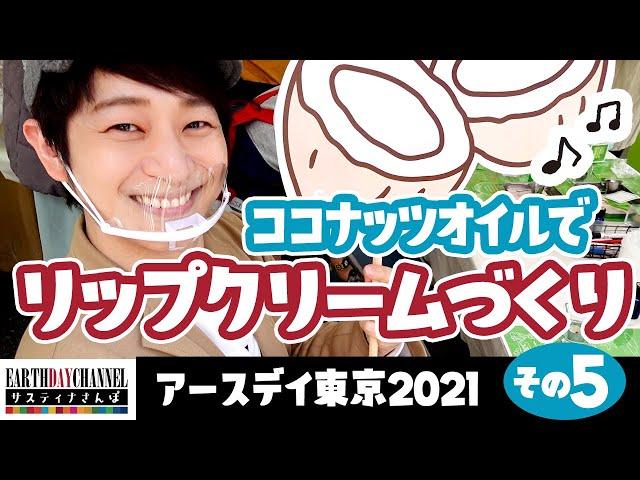 【サスティナさんぽ】アースデイ東京2021その5-アイキャッチ