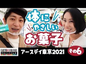 【サスティナさんぽ】アースデイ東京2021その6「体にやさしいお菓子」-アイキャッチ