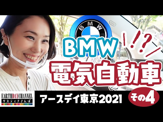 【サスティナさんぽ】ポルシェとBMWの電気自動車!?を公開!-アイキャッチ