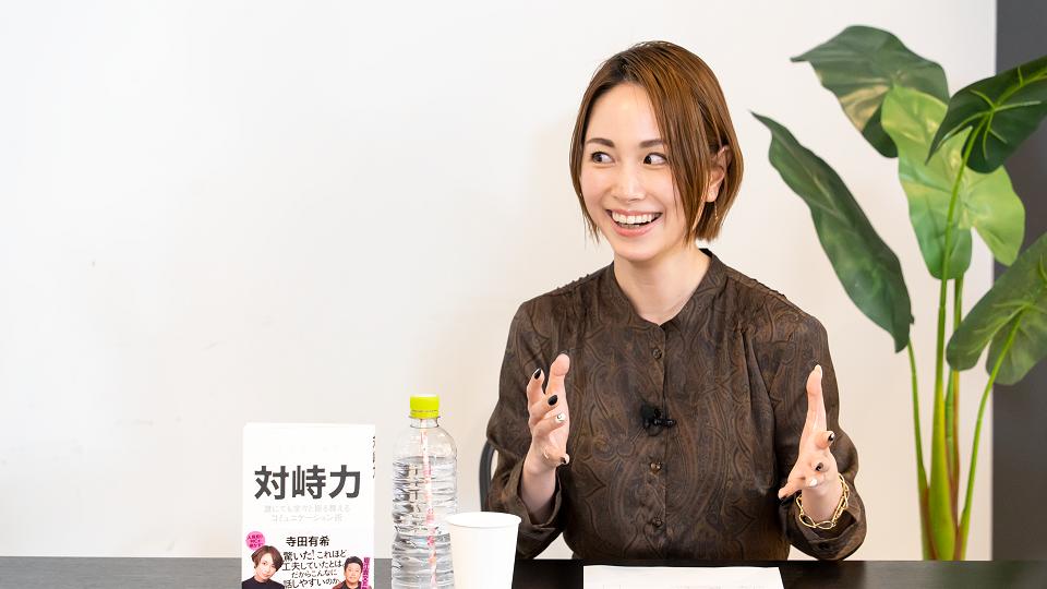 ベンチャー女優「寺田有希」×ワクセル4