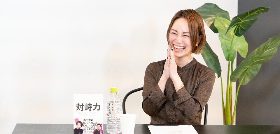 ベンチャー女優寺田有希さんによるオンライン講演会を開催-アイキャッチ