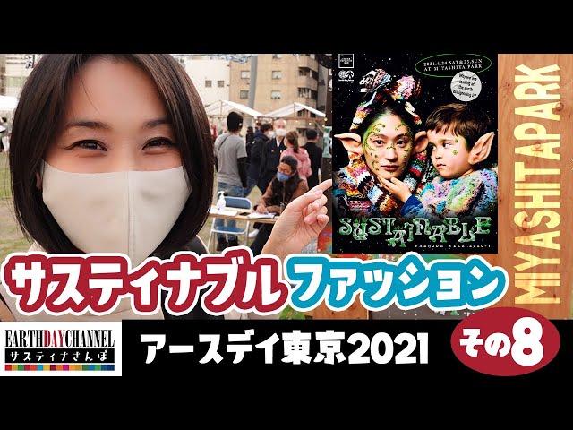 【サスティナさんぽ】アースデイ東京2021その8-アイキャッチ