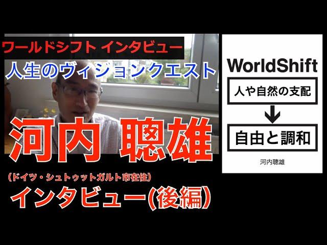 ワールドシフトチャンネル「人生のヴィジョンクエスト」公開-アイキャッチ