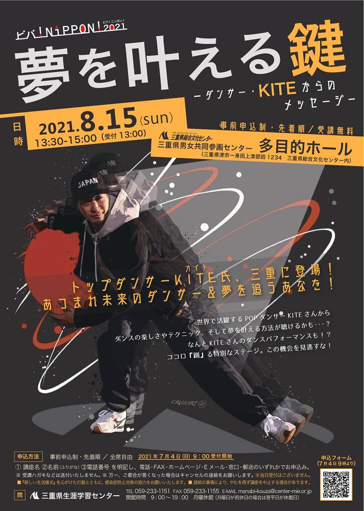 KITEさんが8月15日に三重県男女共同参画センターで講演会-アイキャッチ
