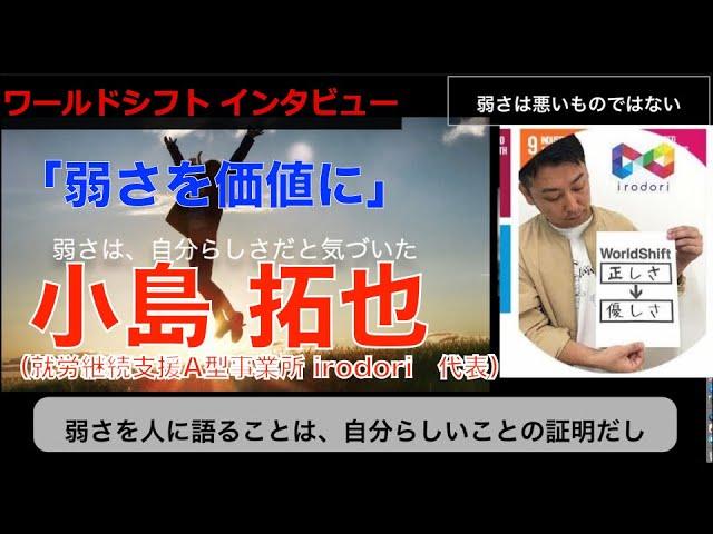 WorldShift channelワールドシフト インタビュー「弱さを価値に」小島 拓也さんを公開-アイキャッチ
