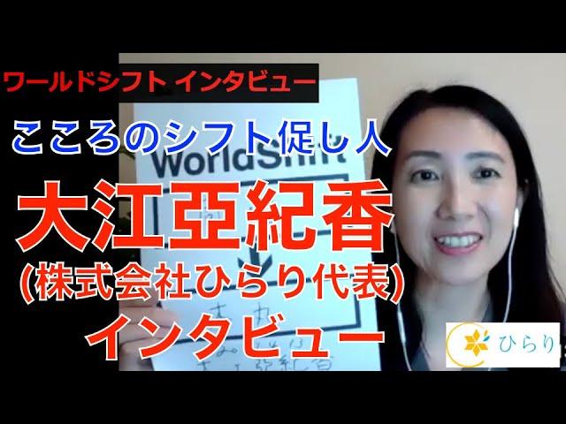ワールドシフト インタビュー「こころのシフト促し人」を公開-アイキャッチ