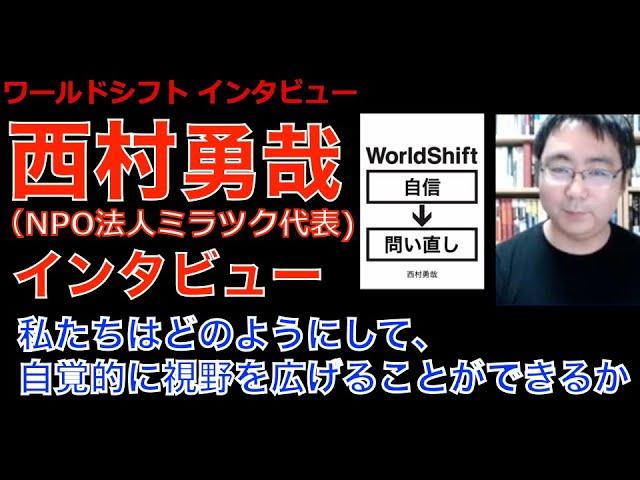 ワールドシフト インタビュー『私たちはどのようにして、自覚的に視野を広げることができるか』を公開-アイキャッチ