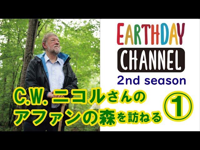 【アースデイチャンネル】CWニコルさんのアファンの森を訪ねるを公開!