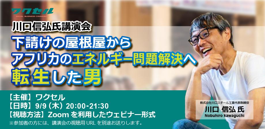9月9日(木)にGOOD ON ROOFSエナジー株式会社専務理事の川口信弘さんのオンライン講演会を開催-アイキャッチ