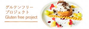【PRESS RELEASE】ワクセルと料理人RESTAURANT「ロべリスク。」Chef 山崎史雄氏がコラボレートし、グルテンフリープロジェクト始動1