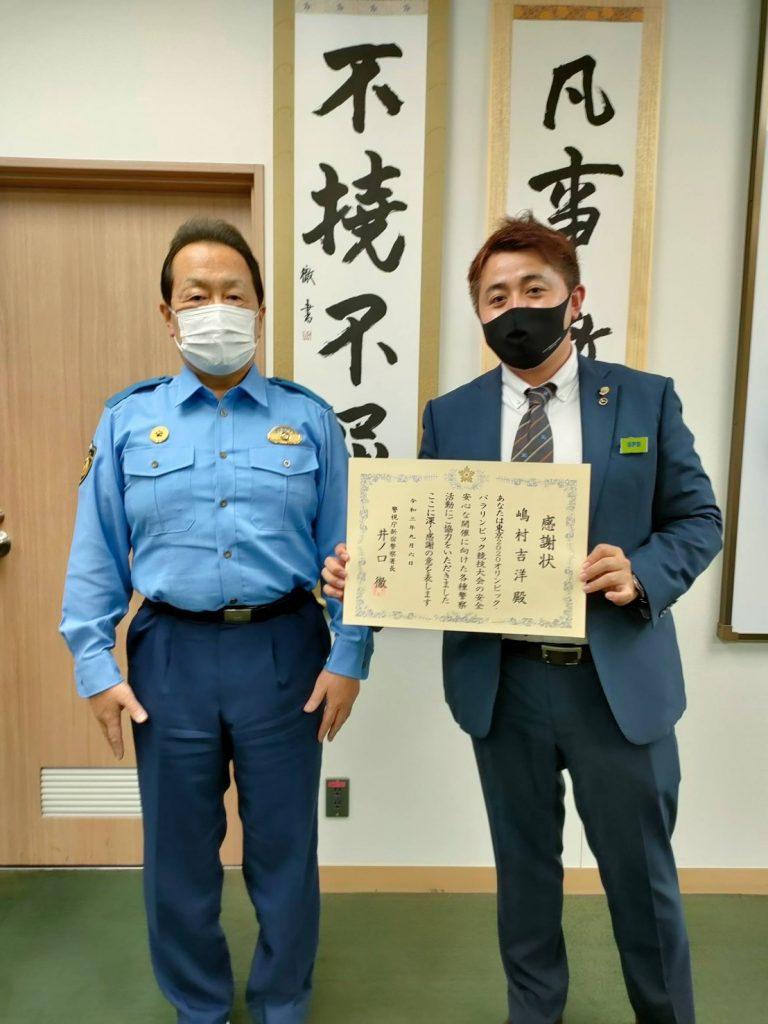 ワクセル主催者の嶋村吉洋が新宿警察署長から、東京2020オリンピックの支援について表彰いただきました-アイキャッチ