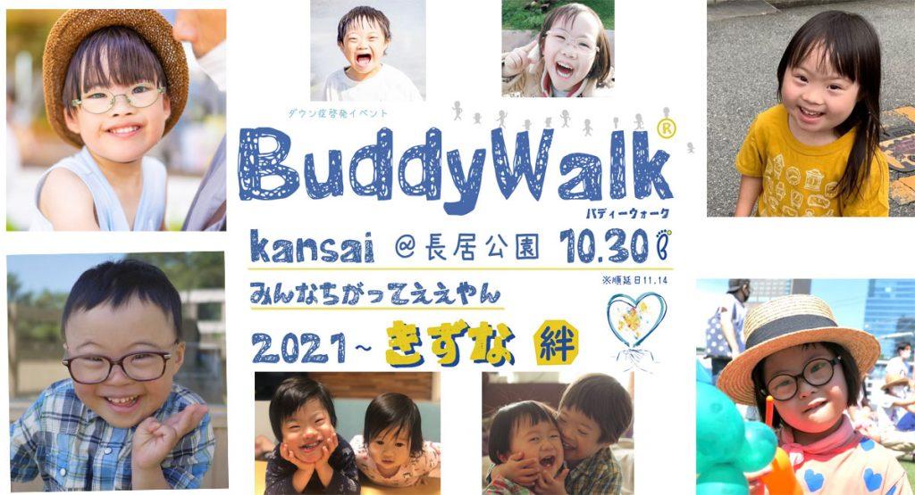10月30日(土)にワクセルコラボレーターのバディウォーク関西代表の上村直美さんがバディウォークを開催-アイキャッチ
