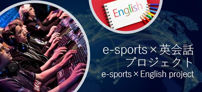 e-sports×英会話プロジェクト始動
